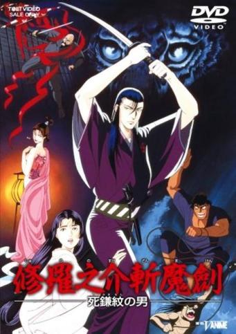 Sword For Truth [Jap. Sub. Esp][MEGA] 1