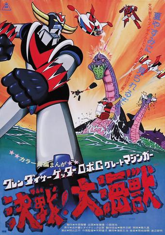 Grendizer, Getter Robo G, Gran Mazinger Contra Dragonsaurio - 1976 - (BDRip Sub. Esp.)(1Fichier) 1
