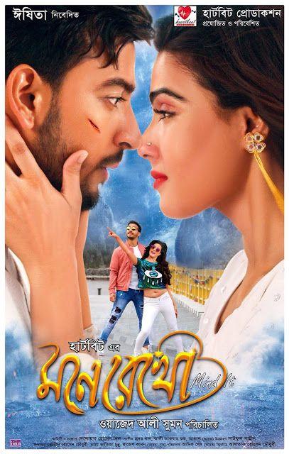 Image result for Mone Rekho (2021) Bangla Full Movie