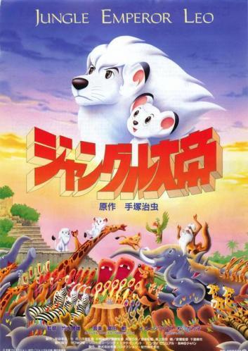 Jungle Emperor Leo (1997) (BDRip 1080p-Jap. Sub. Esp.)(VARIOS) 1