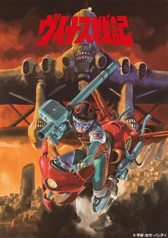 Venus Wars (1989)-BDRip 720-(Jap. Sub. Esp.)(Varios) 1