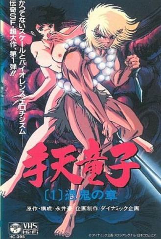 Shuten Doji - OVA 4/4 [Latino][Varios] 1