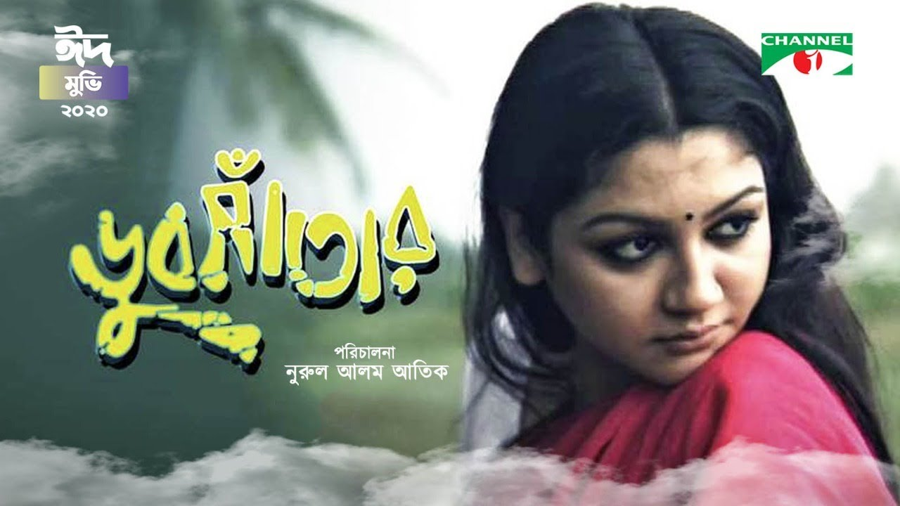 Dub Satar (2020) Bangla Full Movie 720p ORG HDRip 600MB x264 MKV