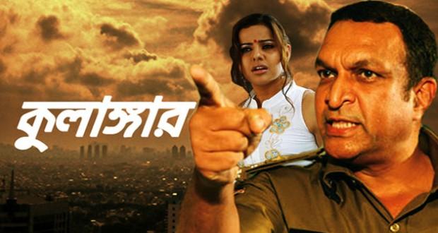 Kulangar 2020 Bengali Dubbed Movie 720p HDRip 900MB MKV