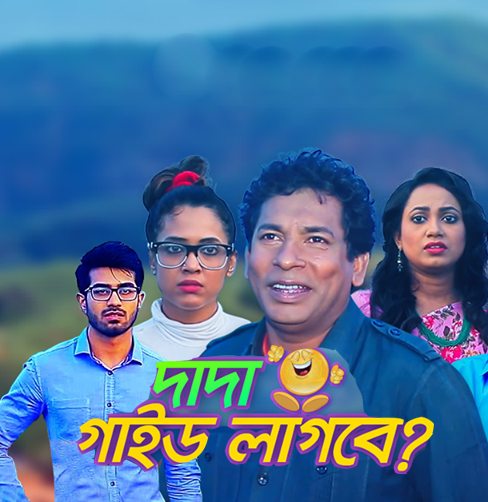 Dada Guide Lagbe (2020) Bangla Complete Web Series 720p HDRip 800MB Download