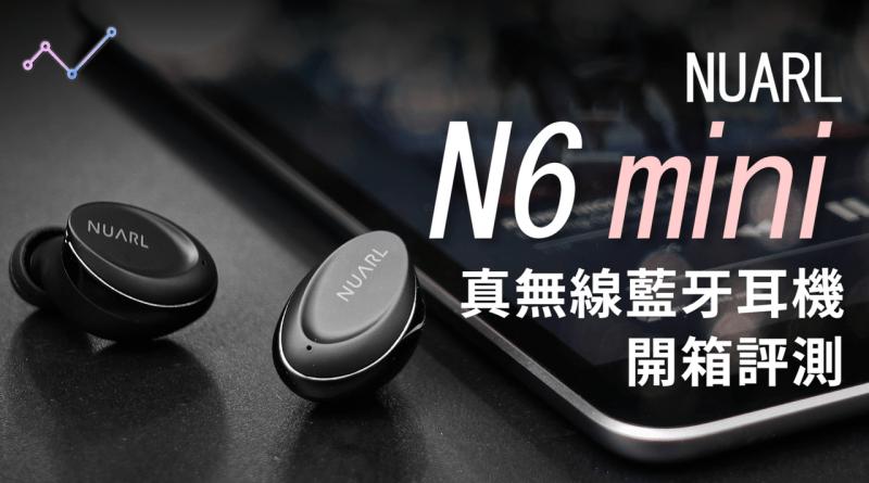 NUARL N6 mini 超輕巧防水 真無線藍牙耳機 開箱評測:小耳機?出頭天!