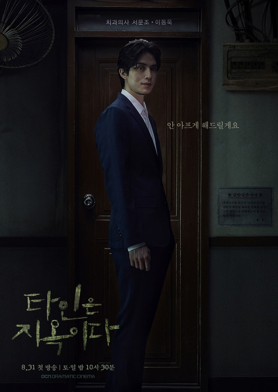 lee dongwook