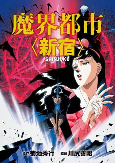 Demon City Shinjuku - BDRip [Jap. Sub. Esp.][Varios] 1