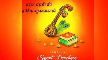Vasant Panchmi Wishes – कैसे करे माँ शारदा की पूजा