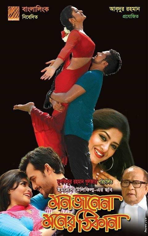 Mon Janena Moner Thikana (2020) Bangla Movie 720p BluRay 950MB Download