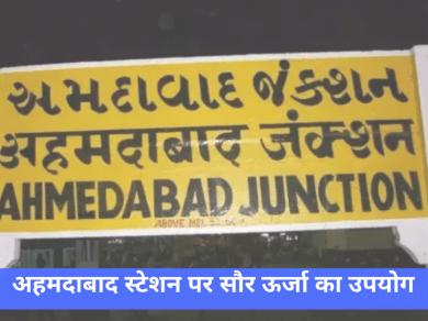अहमदाबाद स्टेशन पर सौर ऊर्जा के उपयोग से सालाना लाखो रुपये की बचत – Ahmedabad Railway Station