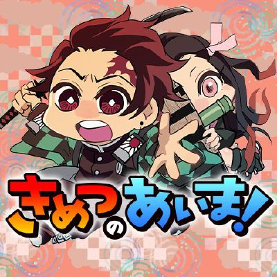 They are elite warriors that all serve a pivotal role in fighting the demon king muzan kibutsuji. Which Kimetsu No Yaiba Character Are You Quiz