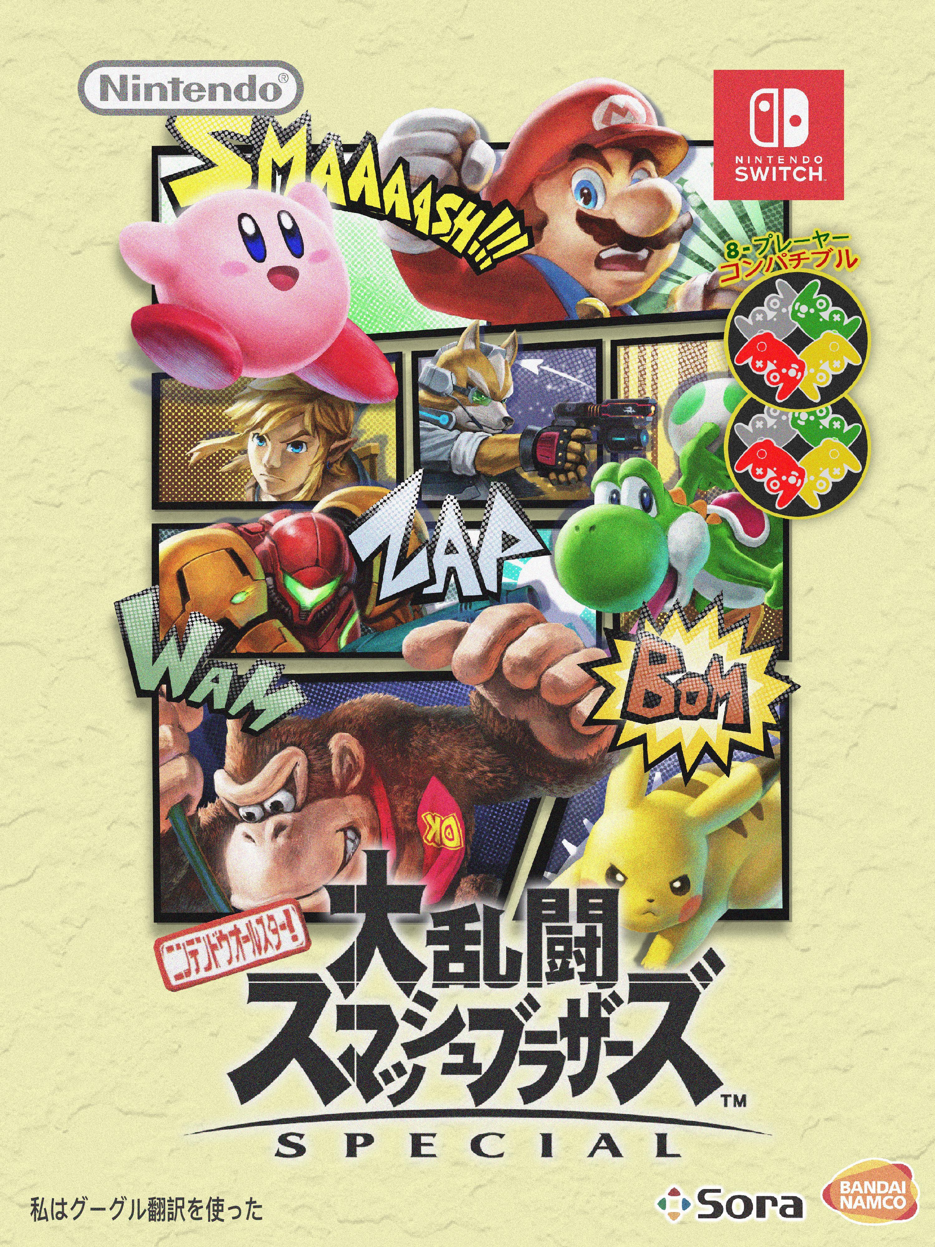 a smash 64 style smash ultimate poster