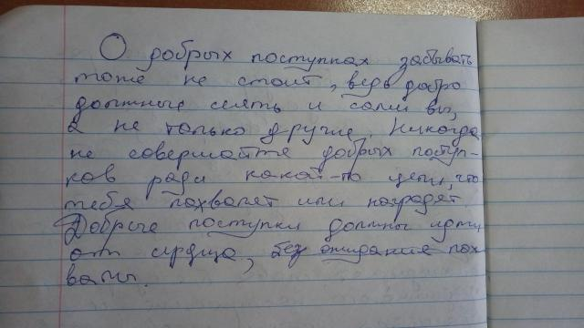 Only for people who are learning Russian Can you write this text