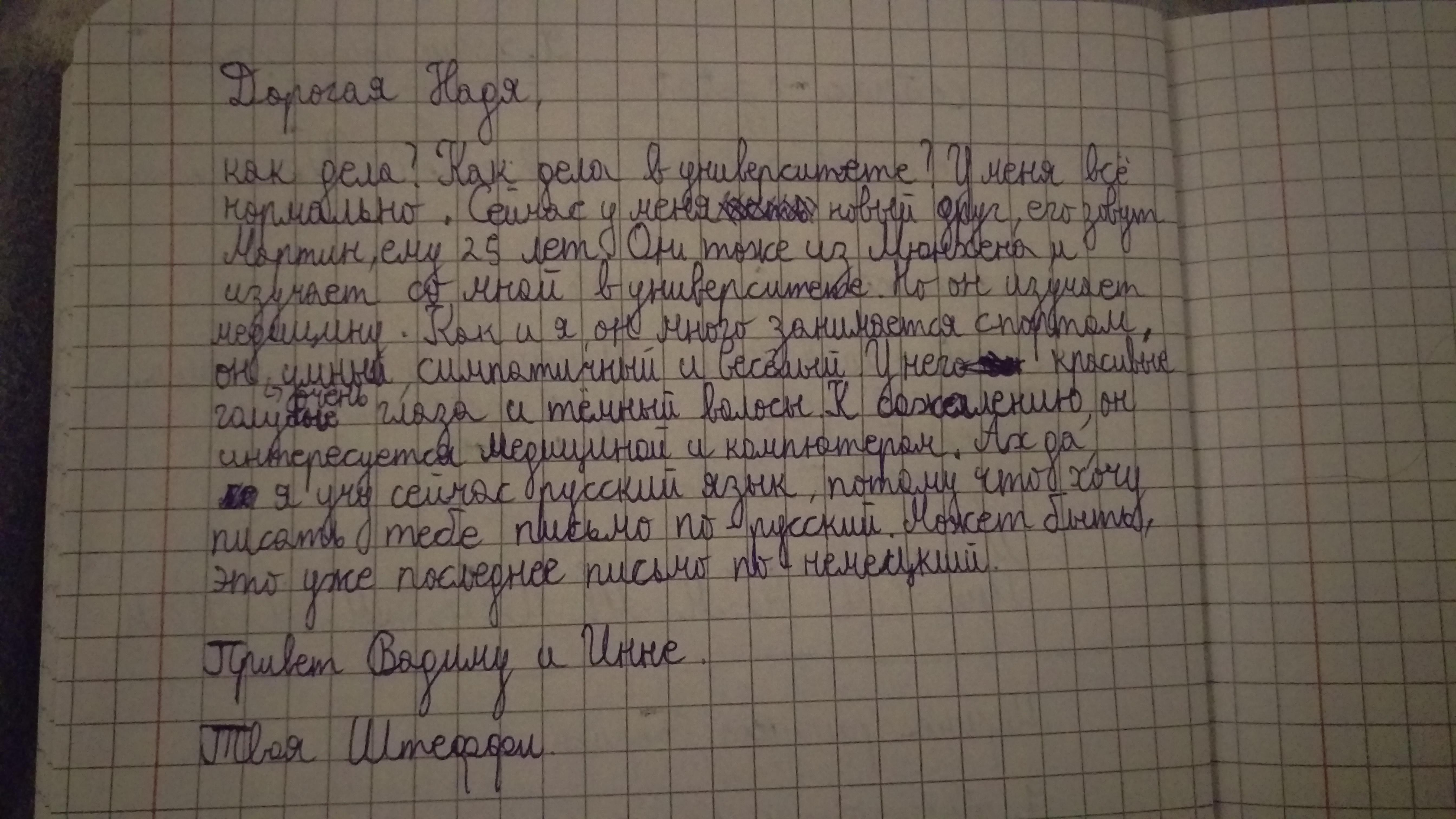 What Do You Guys Think Of My Russian Cursive Russian