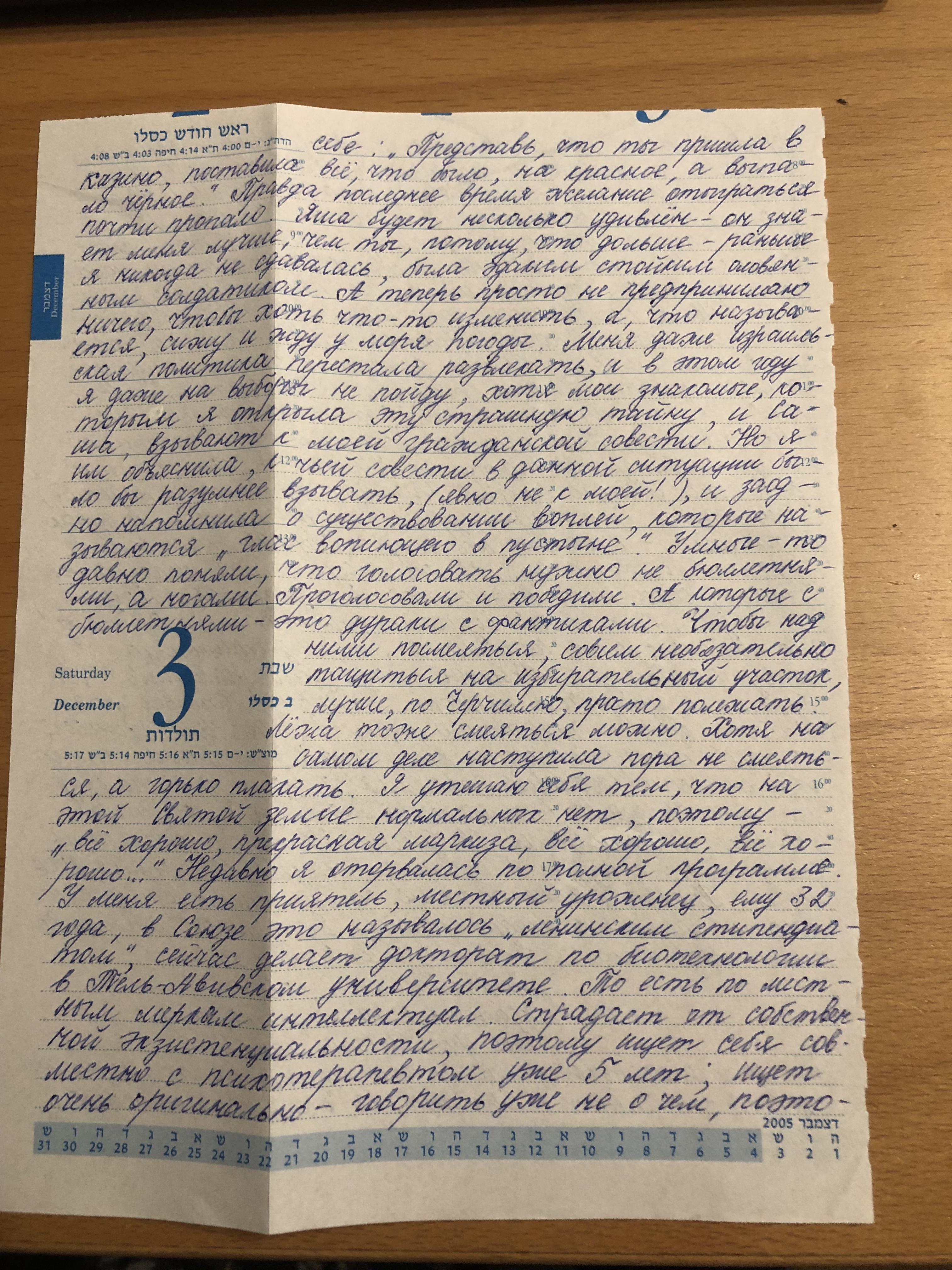 This Is What Peak Russian Handwriting Looks Like Penmanship