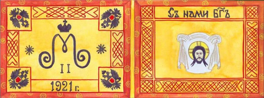 Standard of Roman von Ungern-Sternberg, the Mad Baron (front and back):  vexillology