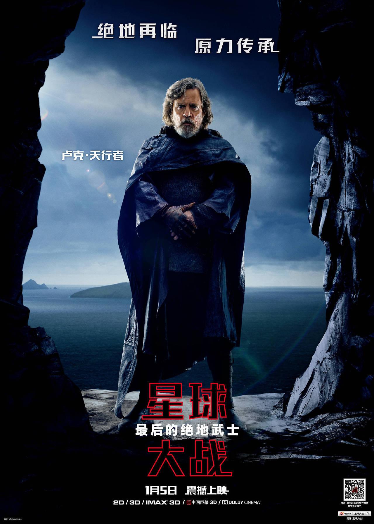 new character poster of luke skywalker