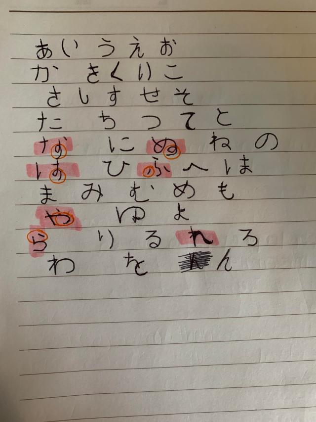 Did i mess up on writing Hiragana: japanese