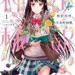 Art Shousetsu No Kamisama Volume 01 Cover Manga