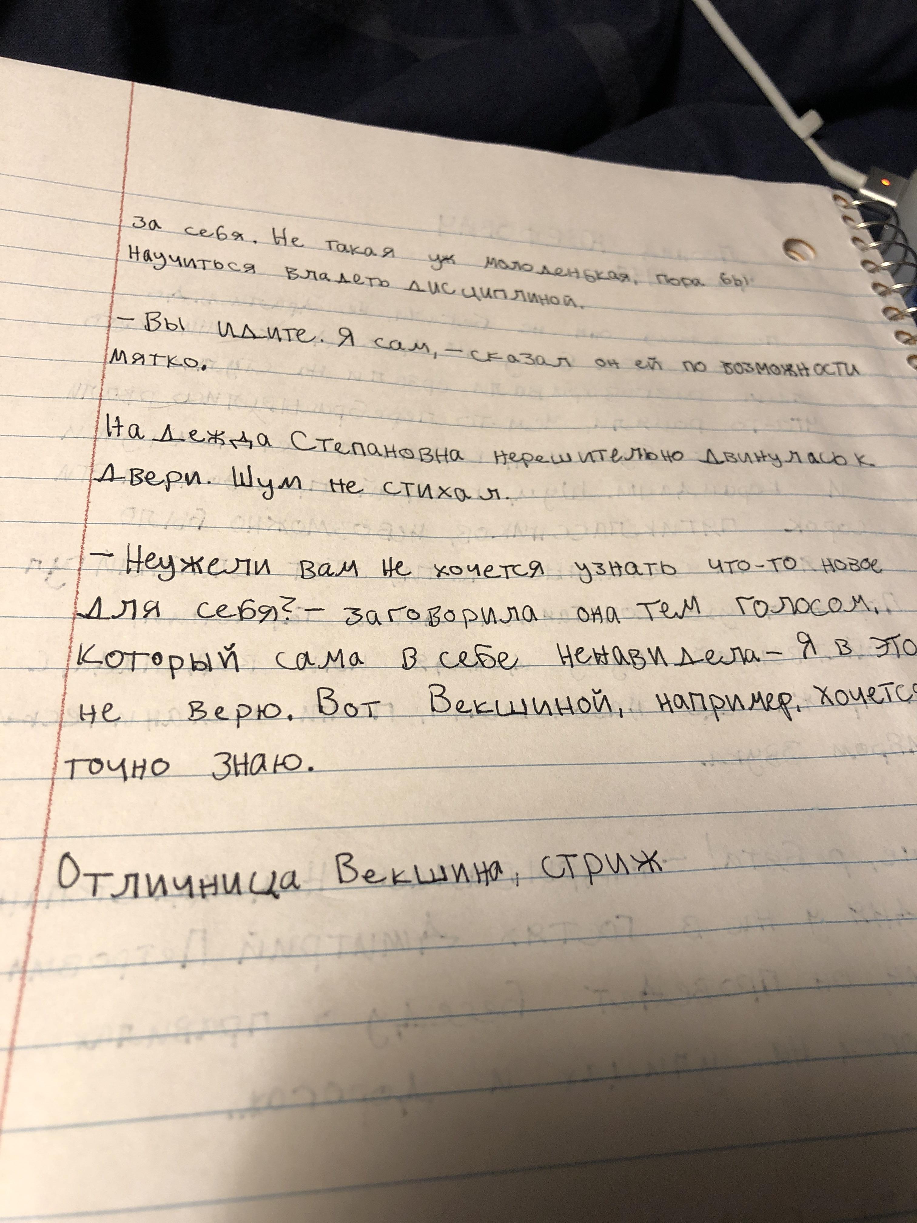 Russian Cursive Practice