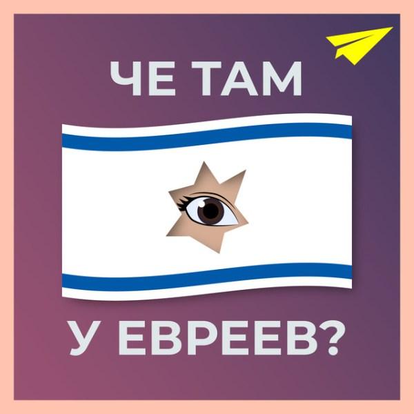 Че там у евреев? on Spotify