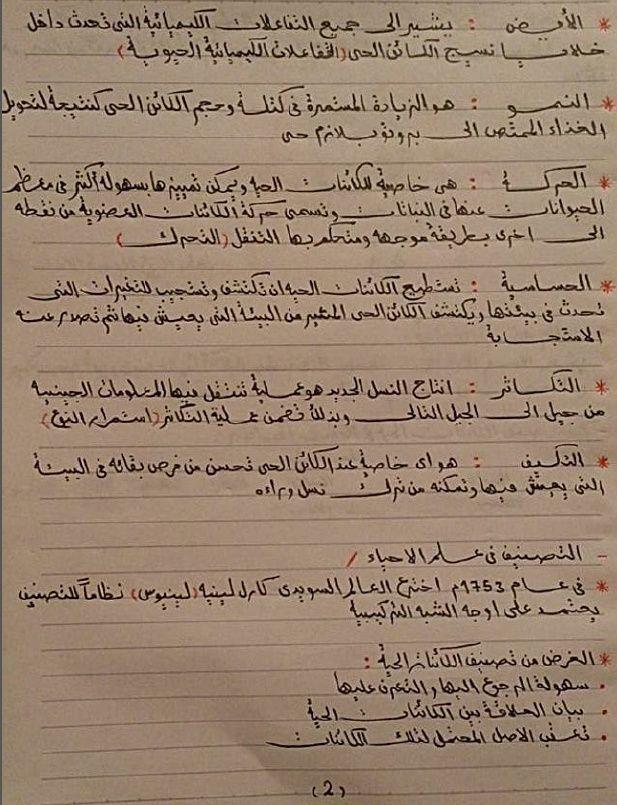 لمادة الأحياء حل كراسة التدريبات احياء ليبيا اولى ثانوي