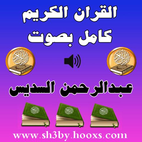 تحميل القرآن الكريم كامل بصوت الشيخ السديس Mp3
