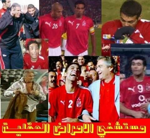 صور مضحكة فضايح النادي الأهلـــــــي