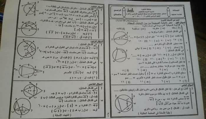 اجابة امتحان الهندسة للصف الثالث الاعدادى الترم الثاني 2017 محافظة