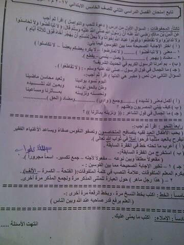 ورقة امتحان اللغة العربية للصف الخامس الابتدائي الترم الثاني 2017