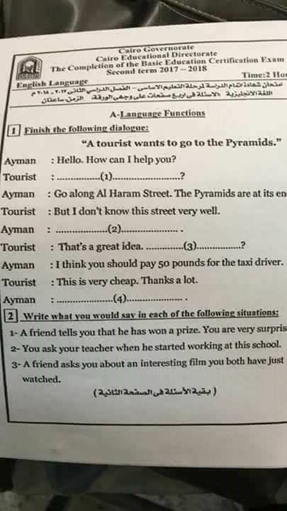 اجابة امتحان اللغة الانجليزية للصف الثالث الاعدادى الترم الثانى