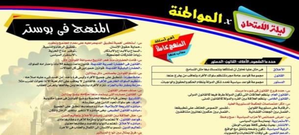 مراجعة التربية الوطنية للثانوية العامة في ورقة واحدة أ/ سامى شهاب 022213