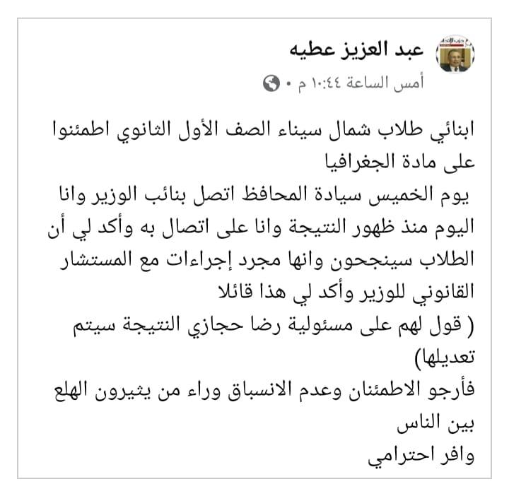 رد التعليم على حجب نتيجة طلاب أولى ثانوي بشمال سيناء 10284