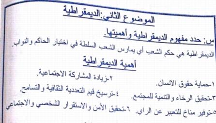 مراجعة التربية الوطنية فى 9 ورقات للصف الثالث الثانوى أ/ امين زكريا 25126