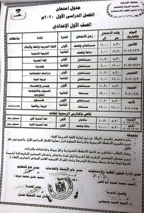جداول امتحانات الترم الأول 2020 لجميع المحافظات ابتدائي اعدادي