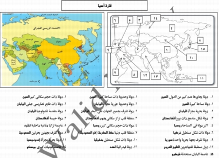 مراجعة خرائط الجغرافيا السياسية للصف الثالث الثانوى أ/ وليد نصري 9180