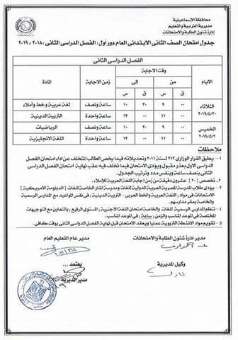 جداول امتحانات الترم الثاني 2019 محافظة الاسماعيلية
