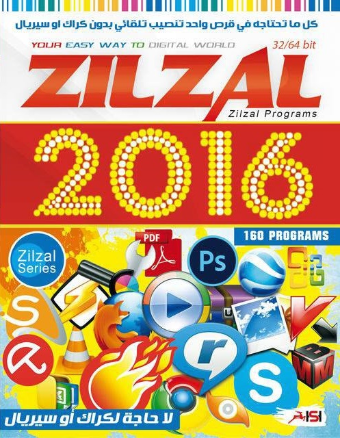 حميل اسطوانة زلزال البرامج Zilzal 5 جميع انواع البرامج و