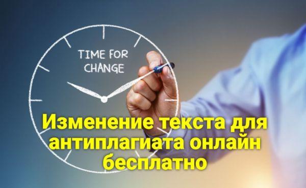 Изменение текста для антиплагиата онлайн бесплатно