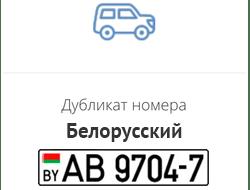 Дубликаты белорусских номеров в Москве — доставка в ...