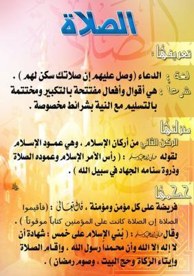 تعريف الصلاة وحكمها لا الاه الا الله محمد رسول الله