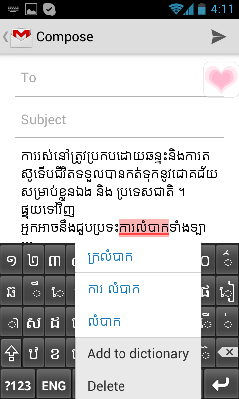 android spell checker suggestion popups