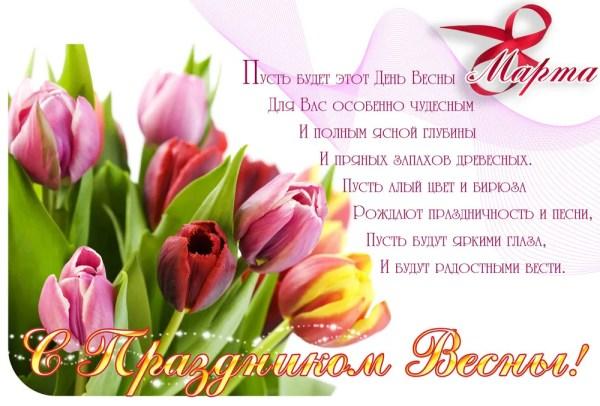 Поздравления с 8 Марта 2019: прикольные стихи и картинки ...
