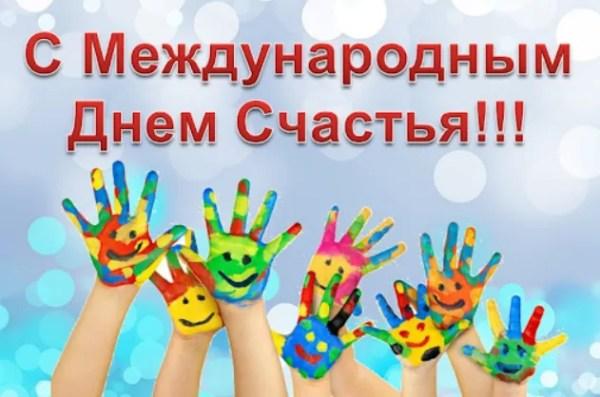 С Днем счастья 2020 - Жизнеутверждающие открытки, картинки ...