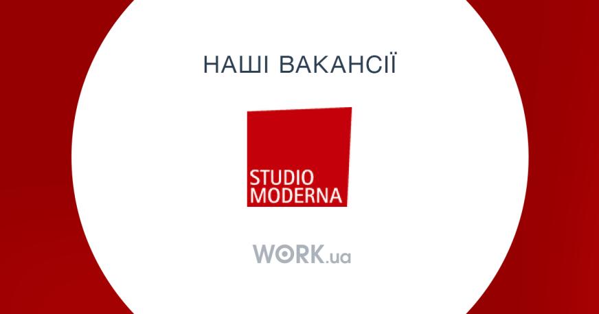 Работа в Studio Moderna. Открытые вакансии — Work.ua