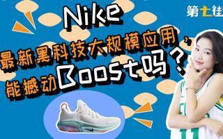 Nike最新黑科技大规模应用,能撼动Boost吗?