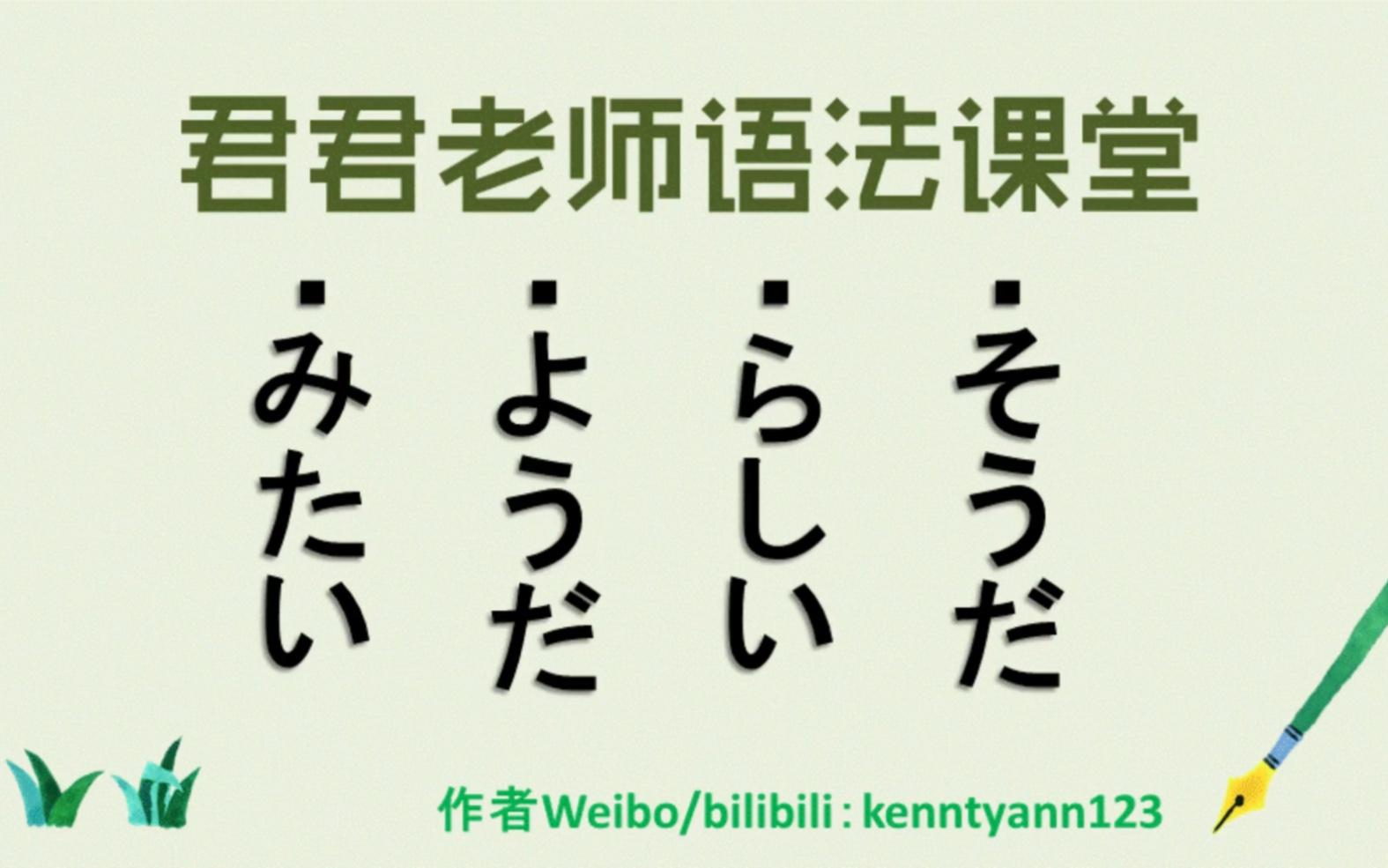 日語學習 語法課堂 そうだ らしい ようだ みたい 近義詞辨析 ...