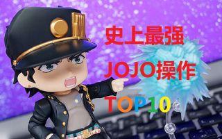 史上最强JOJO操作-TOP10——颠覆你对这个英雄的看法