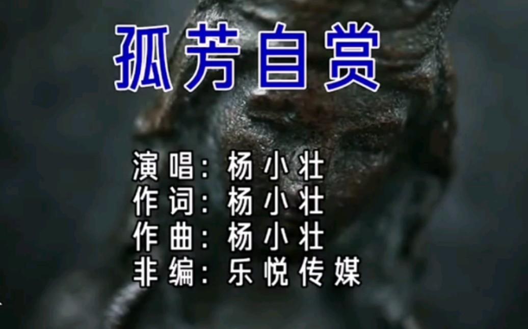 楊小壯[孤芳自賞]MV我承認我自卑_嗶哩嗶哩 (゜-゜)つロ 干杯~-bilibili